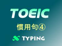 TOEIC 慣用句④