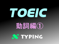 TOEIC 動詞編①