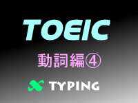 TOEIC 動詞編④