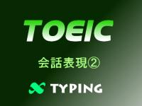 TOEIC 会話表現②