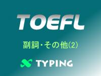 TOEFL 副詞・その他(2)