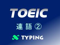TOEIC ビジネス連語②