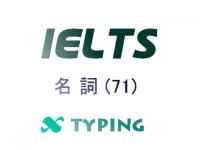 IELTS 名詞(71)