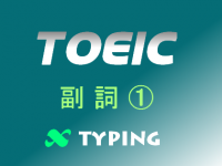 TOEIC 副詞①