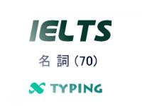 IELTS 名詞(70)