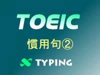 TOEIC 慣用句②