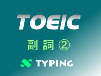 TOEIC 副詞②