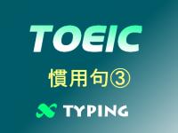 TOEIC 慣用句③