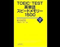 英単語スピードメモリー1500 24