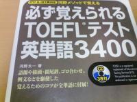 必ず覚えられるTOEFLテスト英単語3400 分野…