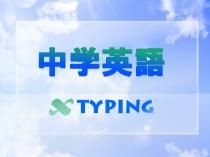 中学校1500語タイピングⅡ(16~30)